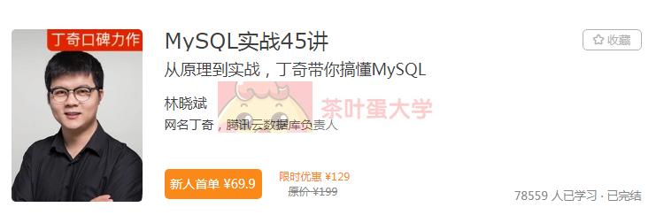MySQL实战45讲 - 百度网盘 - 下载 极客时间 第1张