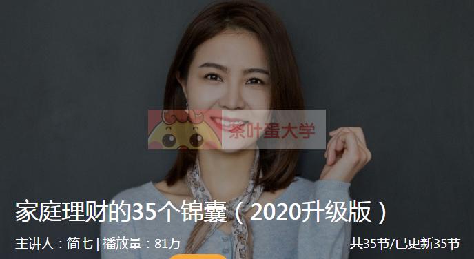 简七·家庭理财的35个锦囊 - 百度网盘 - 下载 樊登读书 第1张