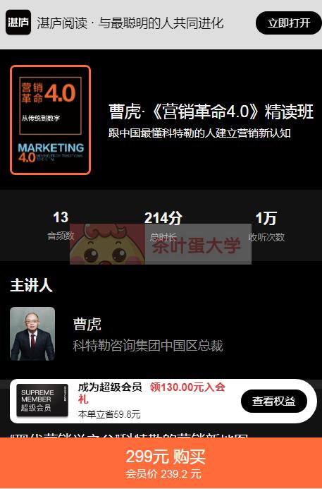 曹虎《营销革命4.0》精读班 - 网盘分享 - 下载 湛庐阅读 第1张