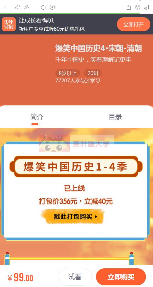 少年得到《爆笑中国历史4·宋朝-清朝》 - 网盘分享 - 下载 少年得到 第1张