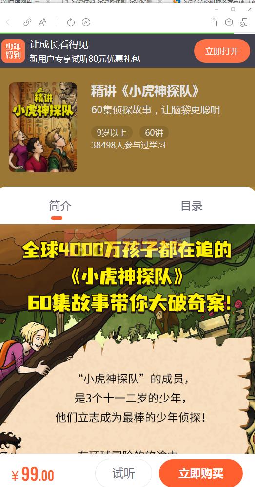 少年得到#精讲《小虎神探队》- 网盘分享 - 下载 少年得到 第1张