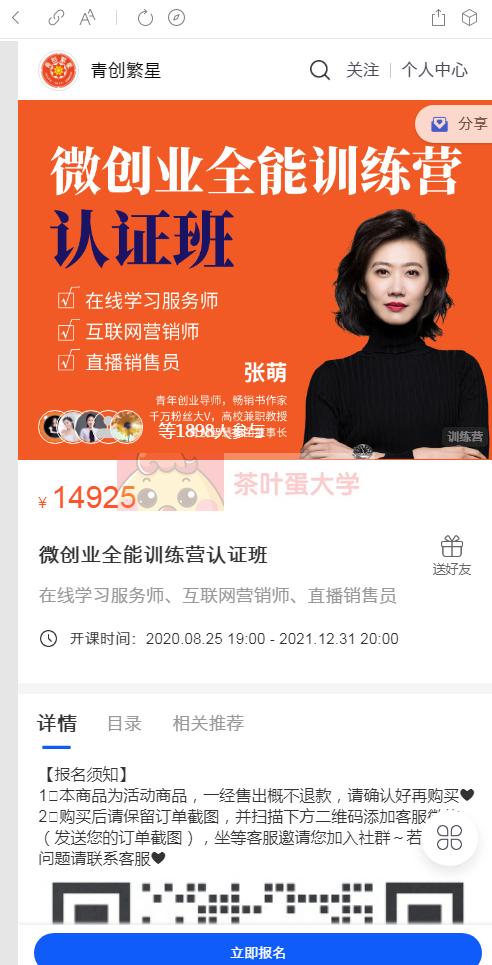 张萌·微创业全能训练营认证班 - 网盘分享 - 下载 职场提升 第1张