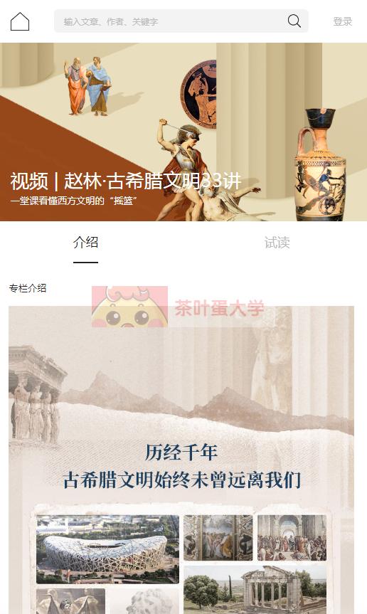 赵林·古希腊文明33讲 - 网盘分享 - 下载 三联中读 第1张