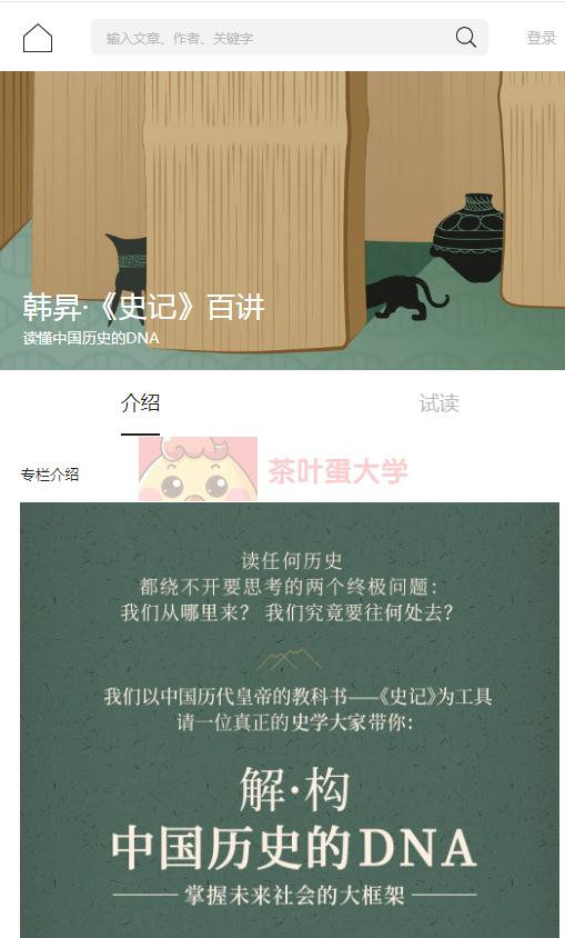 韩昇·《史记》百讲 - 网盘分享 - 下载 三联中读 第1张
