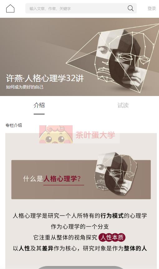 许燕·人格心理学32讲 - 网盘分享 - 下载 三联中读 第1张