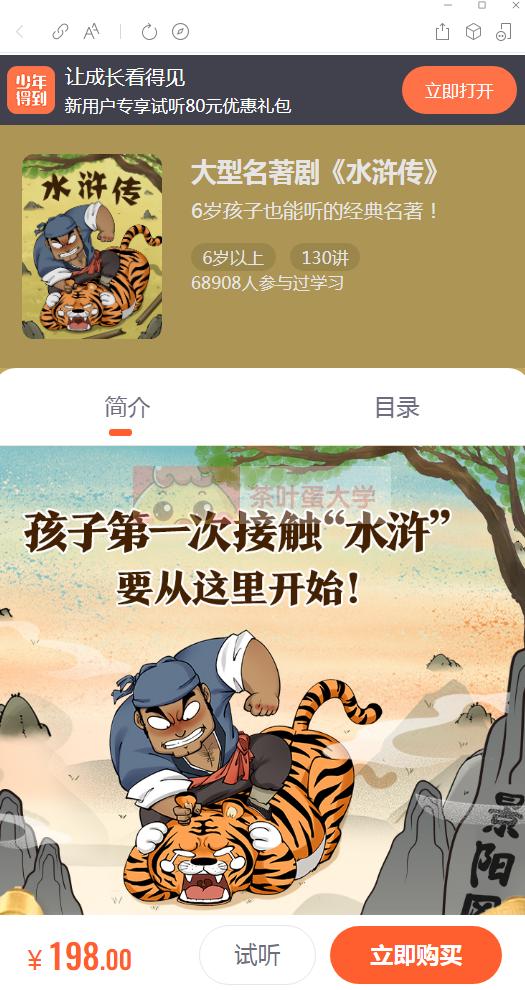 少年得到-大型名著剧《水浒传》 - 网盘分享 - 下载 少年得到 第1张