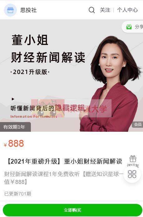 董小姐财经新闻解读 - 网盘分享 - 下载 财经 第1张
