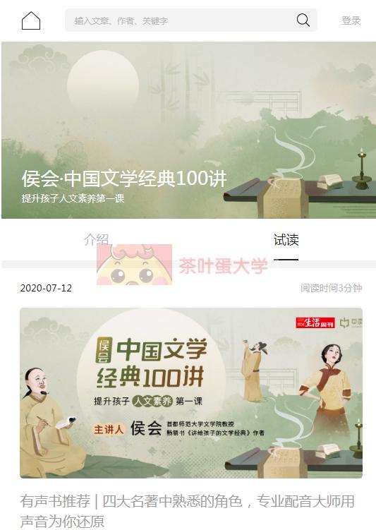 侯会·中国文学经典100讲 - 网盘分享 - 下载 三联中读 第1张