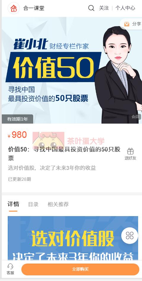 价值50:寻找中国最具投资价值的50只股票 - 网盘分享 - 下载 财经 第1张