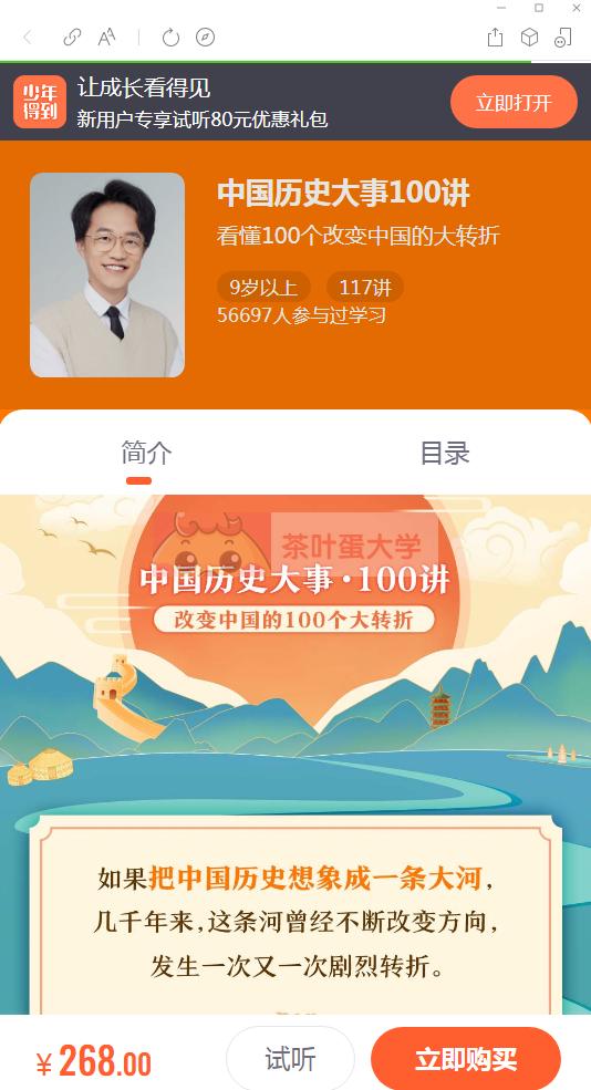 少年得到《中国历史大事100讲》课程资源 - 百度网盘 - 下载 少年得到 第1张