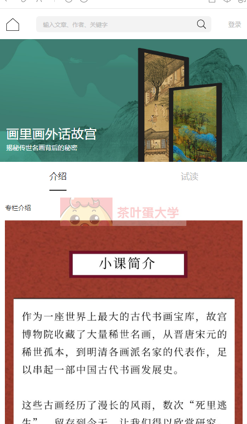 画里画外话故宫 - 网盘分享 - 下载 三联中读 第1张