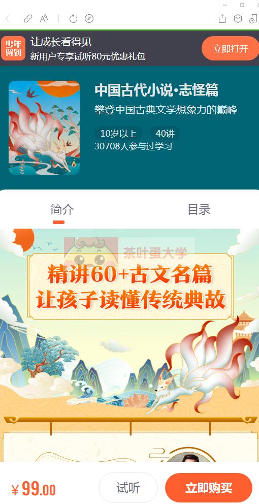 少年得到《中国古代小说·志怪篇》 - 网盘分享 - 下载 少年得到 第1张