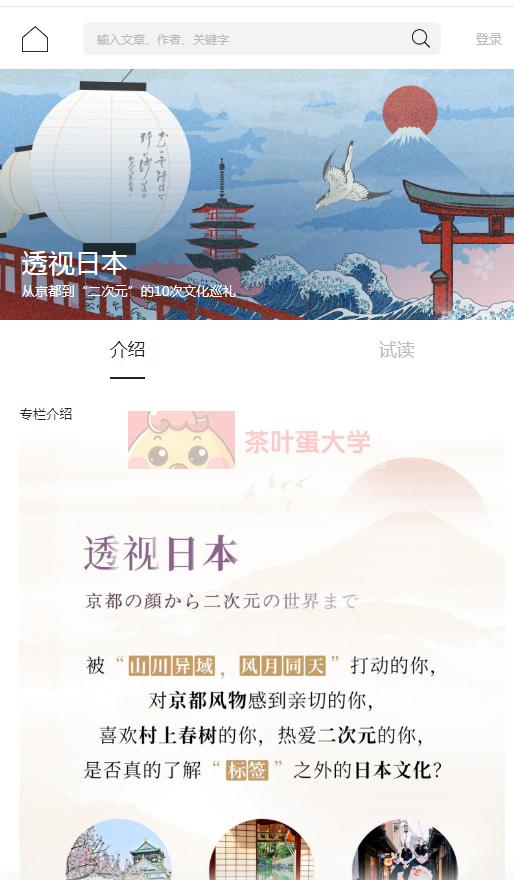 透视日本 - 网盘分享 - 下载 三联中读 第1张