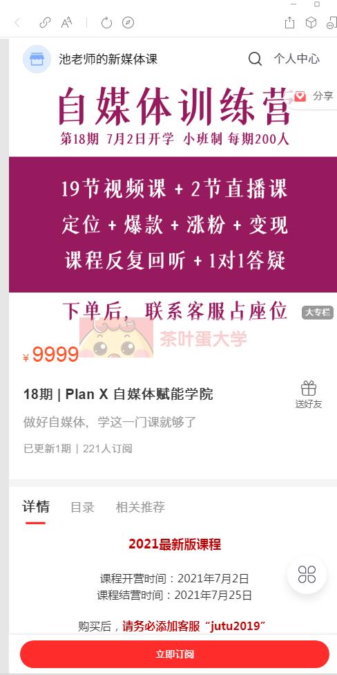 池骋Plan X 自媒体赋能学院18期 课程资源 - 百度网盘 - 下载 运营 第1张