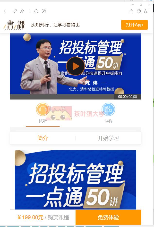 陈伟《招投标管理一点通50讲》课程资源 - 百度网盘 - 下载 樊登读书 第1张