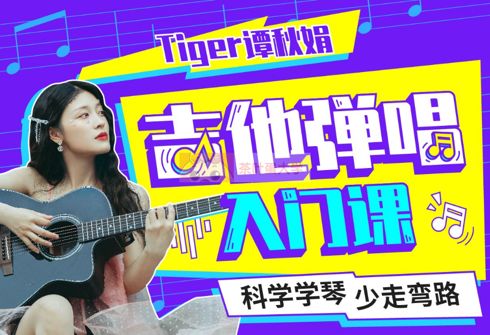 Tiger谭秋娟的吉他弹唱入门课课程资源 - 百度网盘 - 下载 B站 第1张