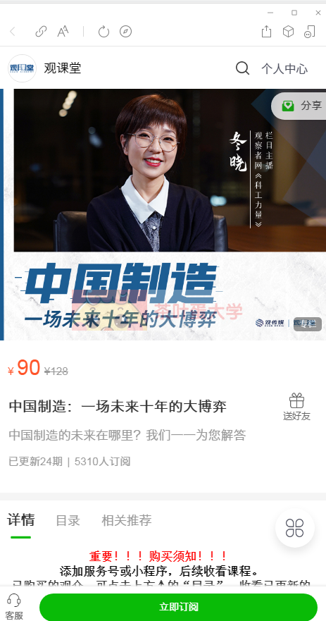 中国制造·一场未来十年的大博弈课程资源 - 百度网盘 - 下载 财经 第1张