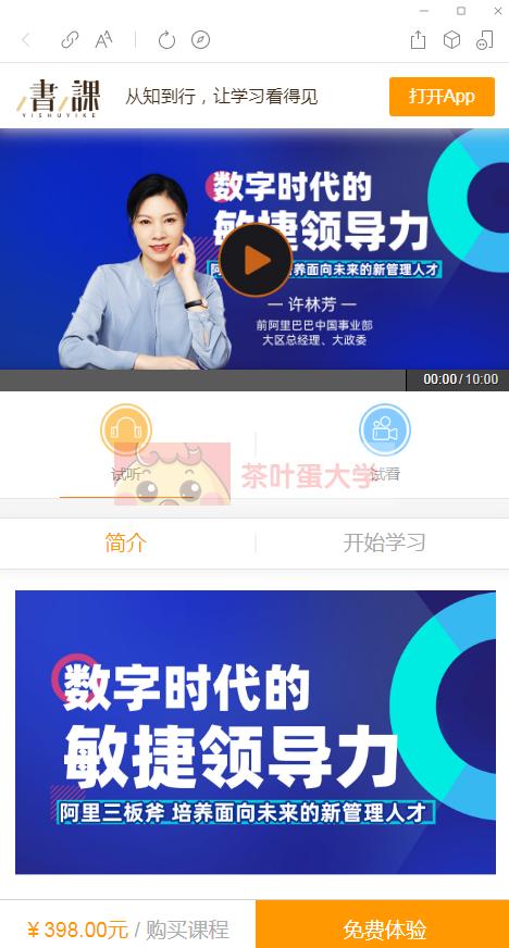 许林芳#数字时代的敏捷领导力课程资源 - 百度网盘 - 下载 樊登读书 第1张