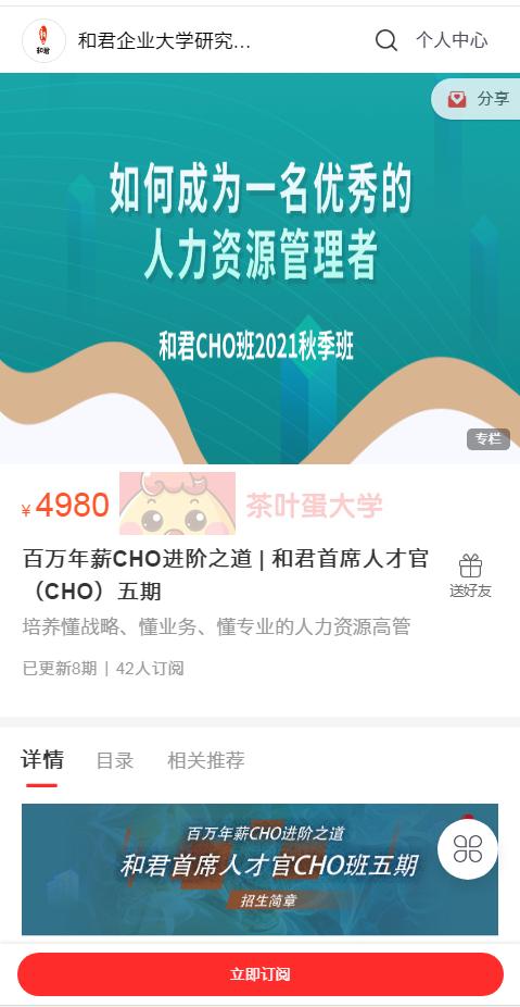 百万年薪CHO进阶之道#和君首席人才官(CHO)五期 - 网盘分享 - 下载 大师课 第1张