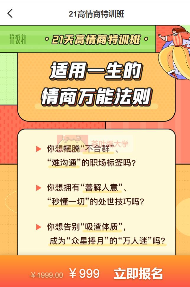 陆琪·21天高情商特训营课程资源 - 百度网盘 - 下载 心理 第1张