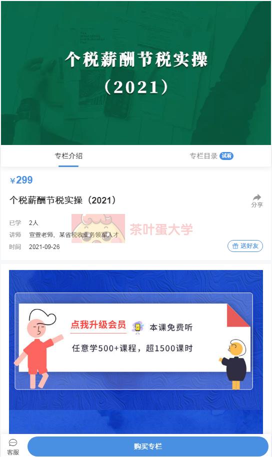 梧课桐堂·个税薪酬节税实操(2021) - 百度网盘 - 下载 大师课 第1张