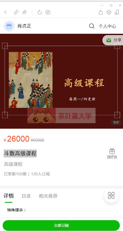 肖贞正·紫微斗数高级进阶课 - 网盘分享 - 下载 大师课 第1张