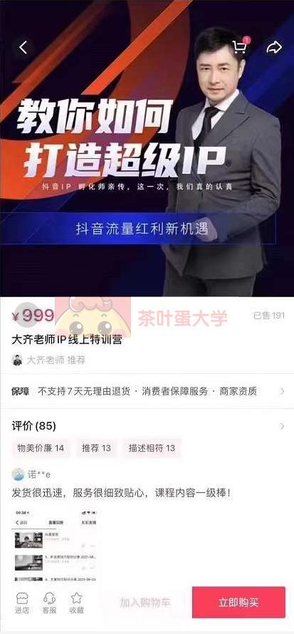 大齐老师·IP线上特训营 - 百度网盘 - 下载 大师课 第1张